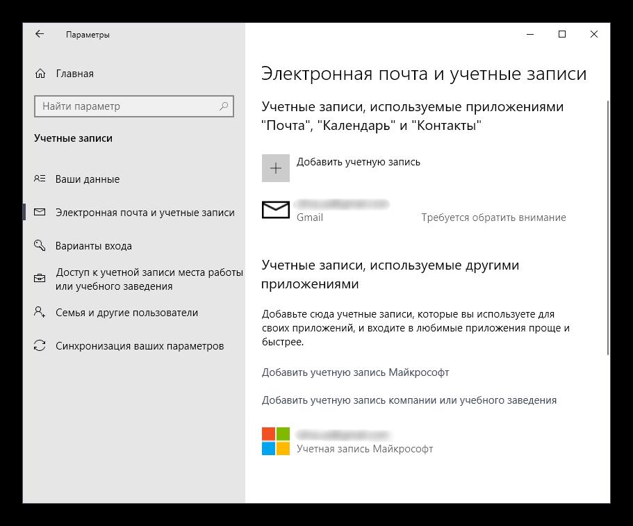 podklyuchennye-k-uchetnoj-zapisi-akkaunty-v-menyu-parametry-windows-10.png