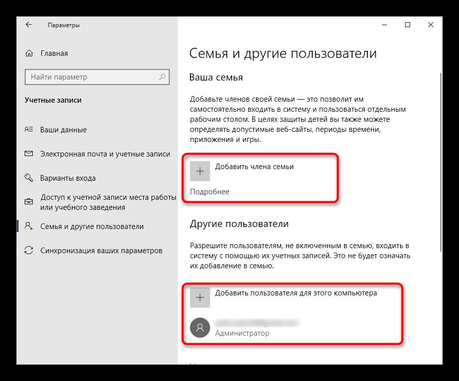 upravlenie-polzovatelyami-cherez-menyu-parametry-v-windows-10.png