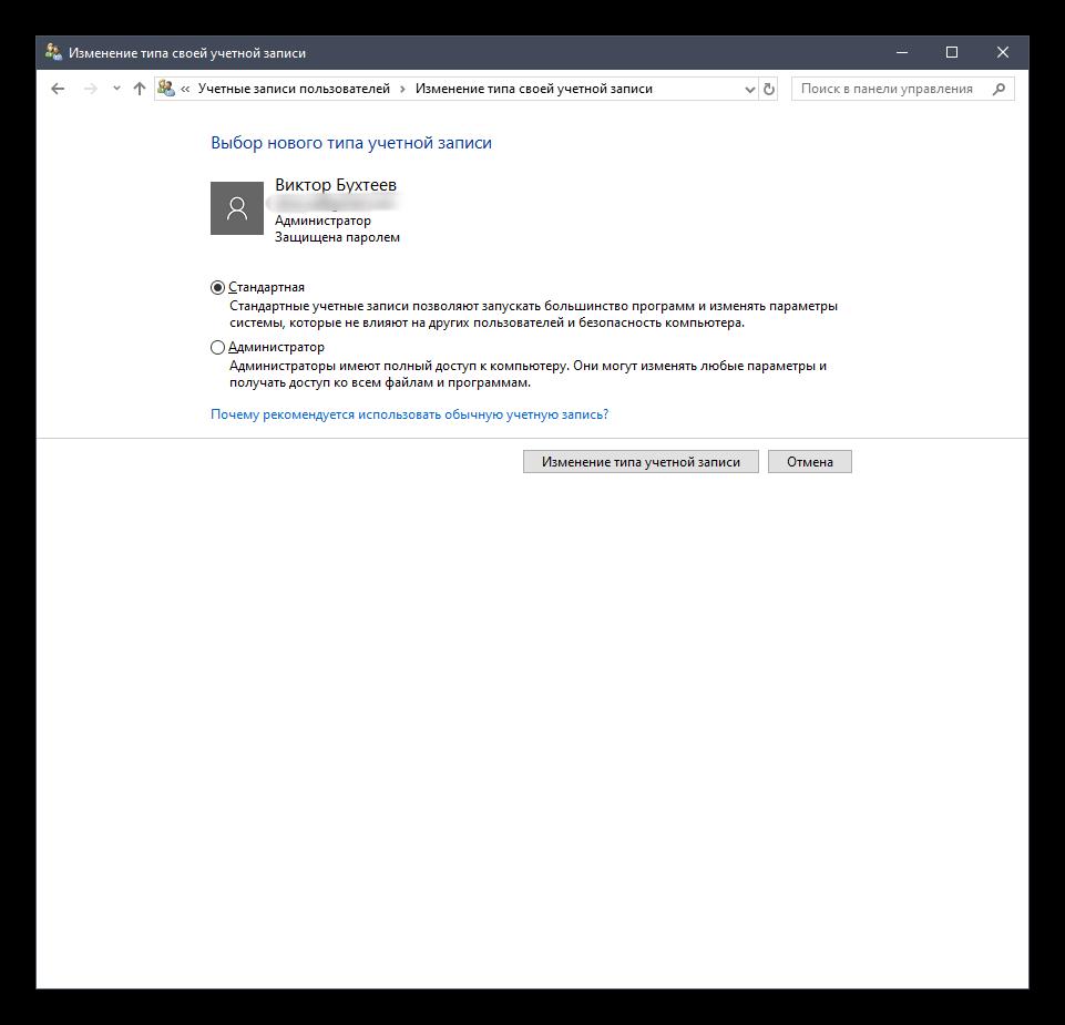 izmenenie-tipa-uchetnoj-zapisi-polzovatelya-cherez-panel-upravleniya-v-windows-10.png