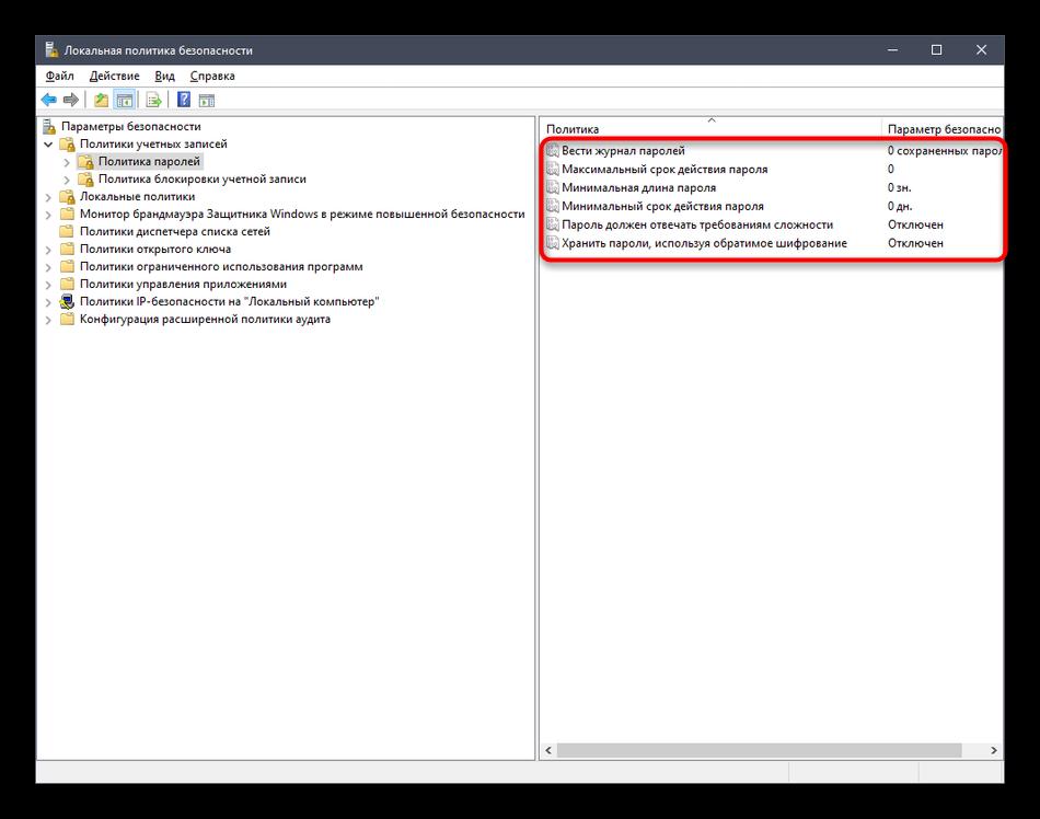 politiki-po-kontrolyu-uchetnyh-zapisej-polzovatelej-v-lokalnoj-politike-bezopasnosti-windows-10.png