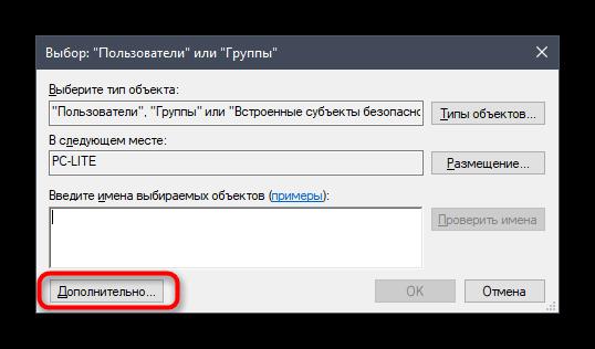perehod-k-poisku-uchetnyh-zapisej-pri-dobavlenii-v-svojstvah-diska-windows-10.png