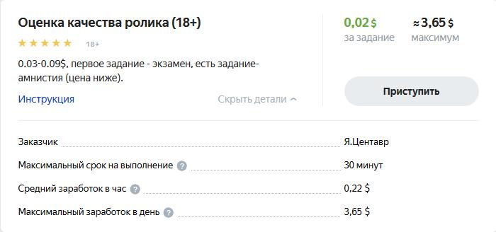 5-yandex-toloka.png