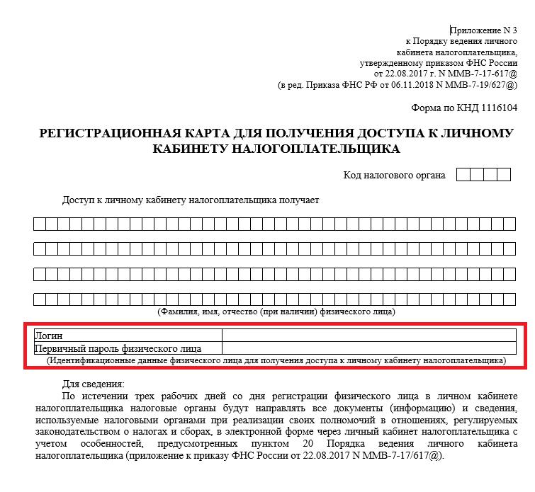 5-registracionnaya-karta.png