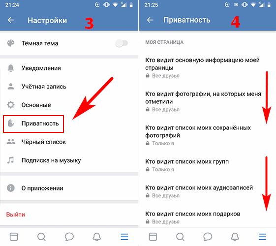 zakrity-profil-vkontakte.png