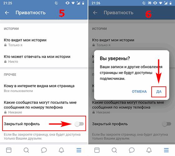 zakrity-akkaunt-vkontakte.png