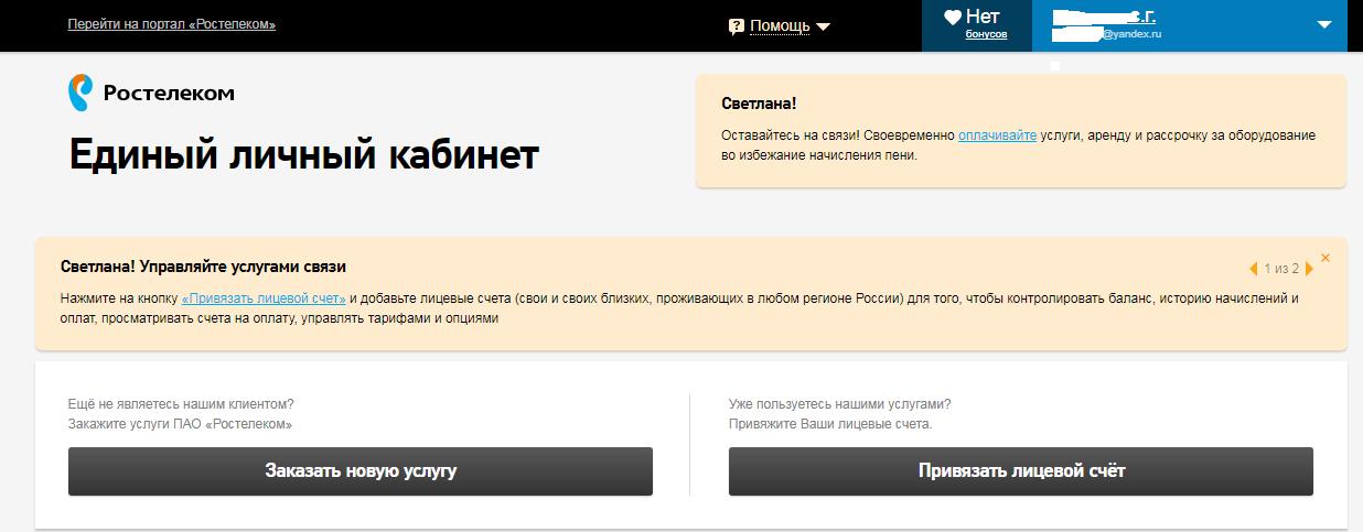 rostelekom-lichnyj-kabinet-28.png