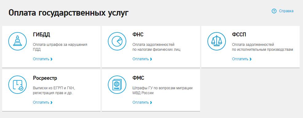 rostelekom-lichnyj-kabinet-16.png