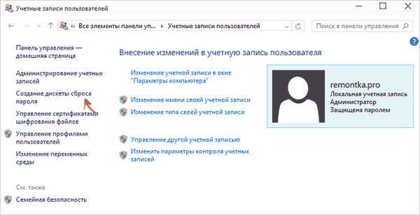 create-password-recovery-disk.png