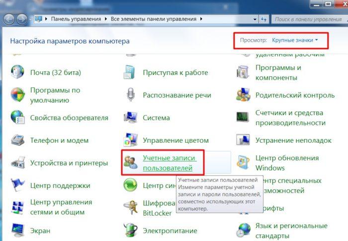 V-rezhime-Prosmotr-vystavljaem-Krupnye-znachki-otkryvaem-menju-Uchetnye-zapisi-polzovatelej--e1545599687107.jpg