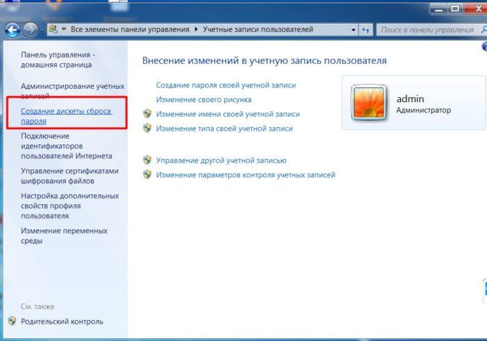 Vybiraem-menju-Sozdanie-diskety-sbrosa-parolja-nahodjashheesja-v-levoj-storone-okna-e1545599734224.jpg