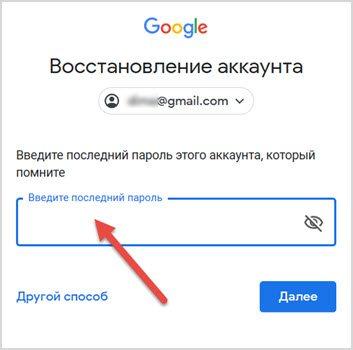 vvodim-poslednij-password.jpg
