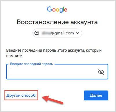 drugoj-sposob-kak-uznat-password-ot-pochty-gugl.jpg