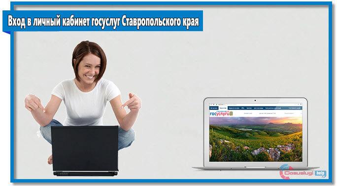 Вход-в-личный-кабинет-госуслуг-Ставропольского-края.jpg
