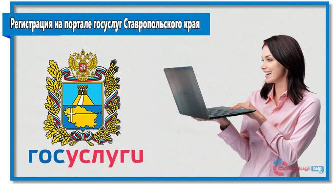 Регистрация-на-портале-госуслуг-Ставропольского-края.jpg