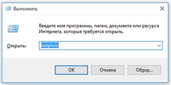ubrat-parol-pri-vkhode-windows-10-1-1.png