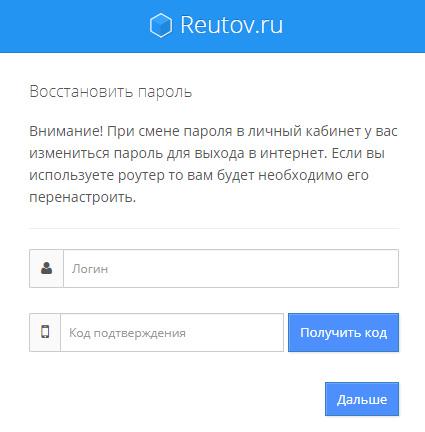 Vosstanovlenie-parolya-reutov-telekom.jpg