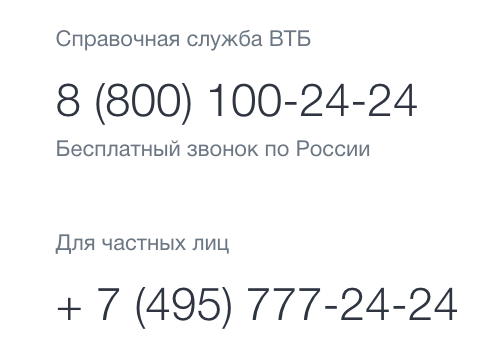 contacts-vtb.png