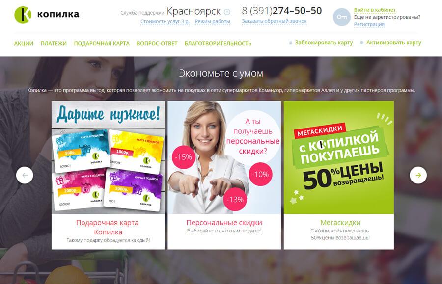 1Kopilka-lichnyj-kabinet.jpg?fit=900%2C579&ssl=1