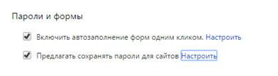 gde-hranyatsya-paroli-v-gugl-hrom1.jpg