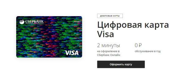 virtualnaya-karta-sberbanka-1.jpg