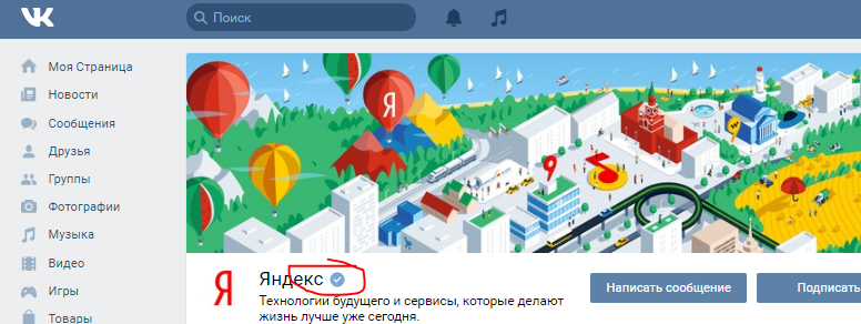 fejkovye-akkaunty-v-socsetyax-kak-vyyavit-i-zashhititsya-6.png