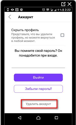 udalenie-akkaunta-v-badoo-cherez-telefon.png