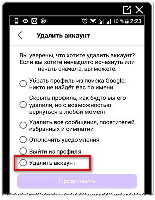 udalenie-profilya.png