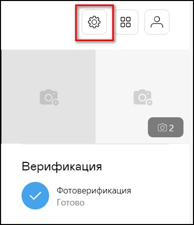 nastroyki-v-badoo.png