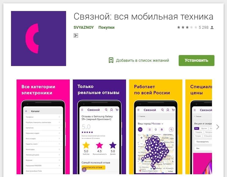 svyaznoy2.jpg
