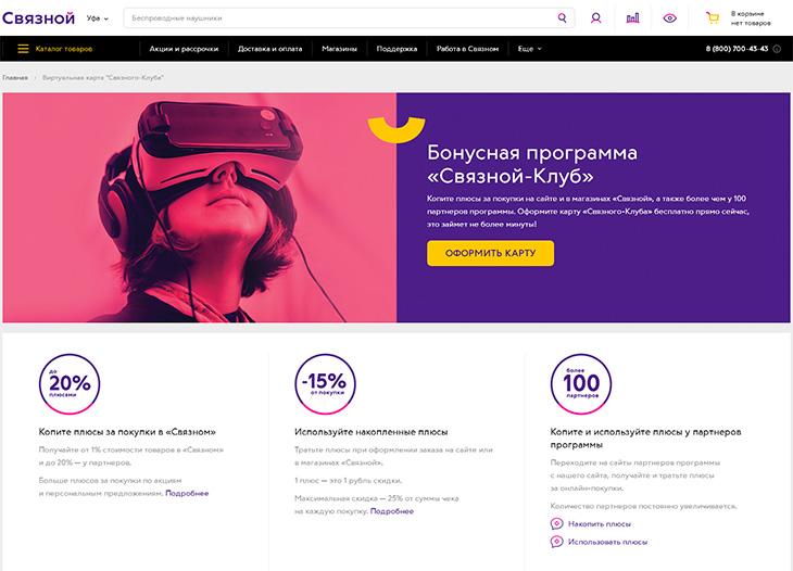 svyaznoy4.jpg