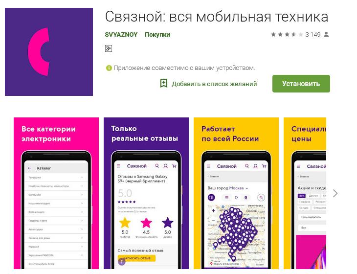 svyaznoy3.jpg