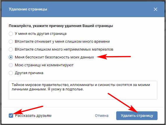 udalit-profil-vk-s-kompa.png