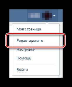 Perehod-k-redaktirovaniyu-lichnyih-dannyih-dlya-udaleniya-stranitsyi-VKontakte.png