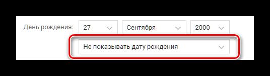 Skoryitie-datyi-rozhdeniya-na-stranitse-VKontakte-dlya-udaleniya.png