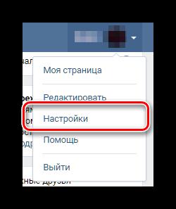Perehod-k-osnovnyim-nastroykam-VKontakte-dlya-udaleniya-stranitsyi.png