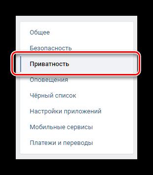 Pereklyuchenie-k-nastroykam-privatnosti-stranitsyi-VKontakte-dlya-udaleniya.png