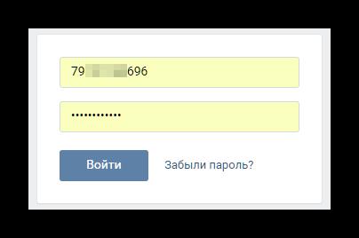 Vhod-na-sayt-VKontakte.png