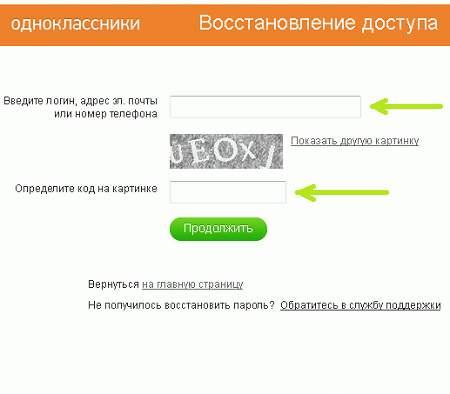 Kak-uznat-parol-odnoklassniki-s-telefona.jpg