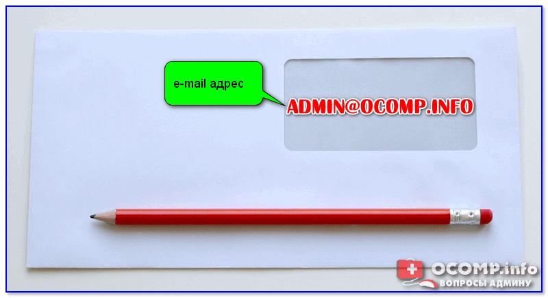 Primer-e-mail-adresa-800x435.png