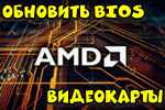 Obnovit-BIOS-videokartyi.png