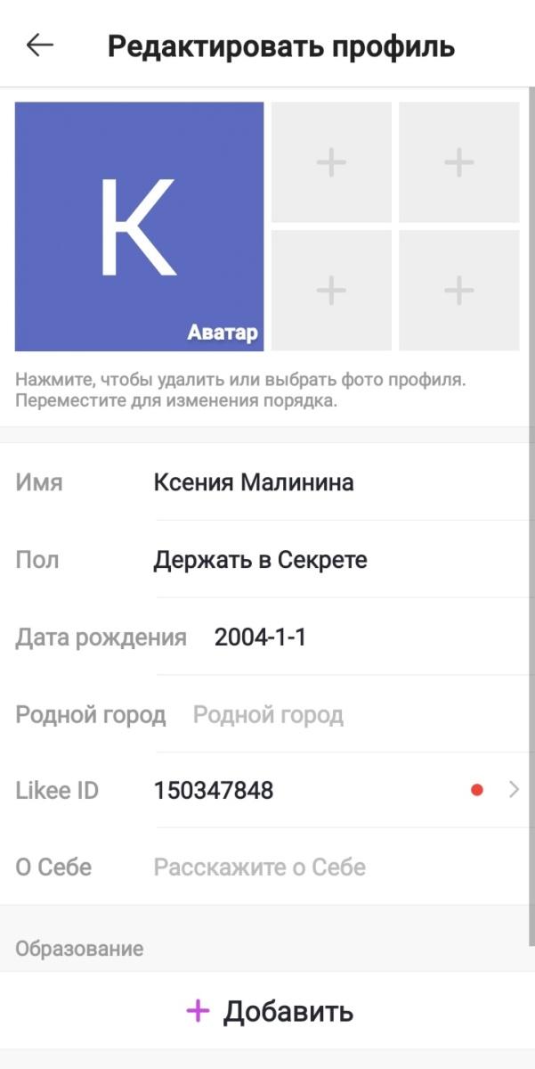 redaktirovat-profil-v-like.jpg