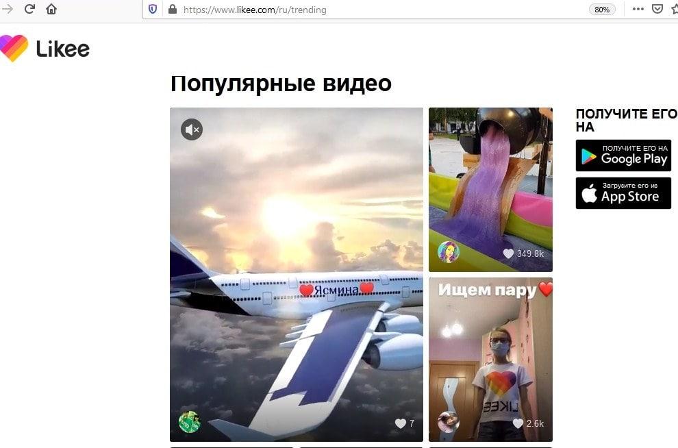 layk-voyti-cherez-kompyuter-bez-skachivaniya.jpg