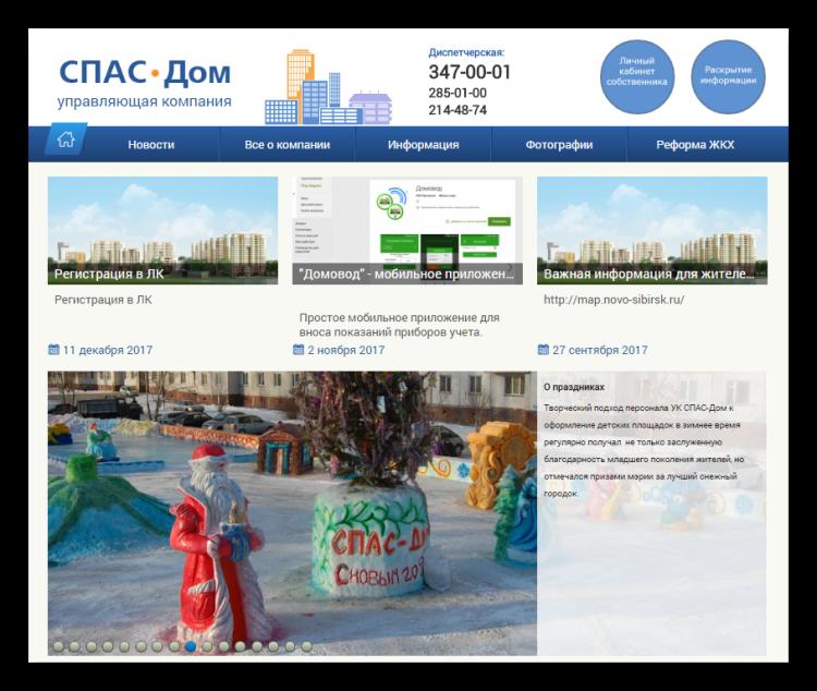 spas-dom-ofitsialnyj-sajt.png