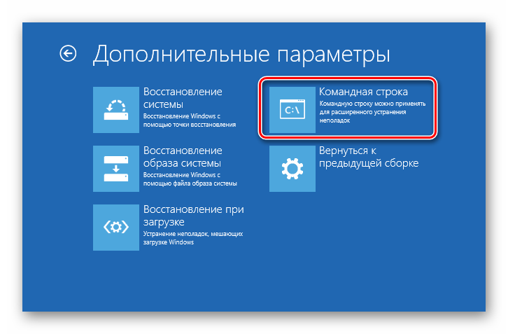Vyzov-Komandnoj-stroki-pri-zagruzke-s-ustanovochnogo-diska-OS-Windows-10.png