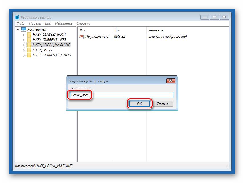 Prisvoenie-imeni-zagruzhennomu-razdelu-reestra-pri-zagruzke-s-ustanovochnogo-diska-Windows-10.png