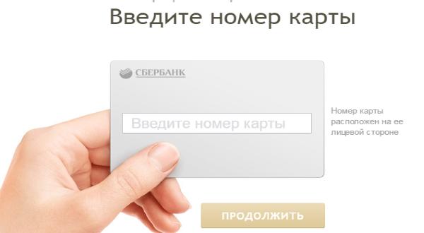 kak-uznat-login-sberbanka-onlajn-1.png
