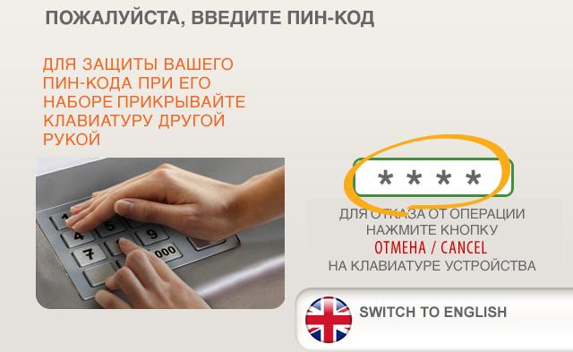 kak-uznat-login-sberbanka-onlajn-4.jpg