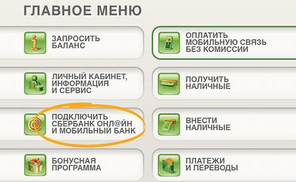 kak-uznat-login-sberbanka-onlajn5.jpg