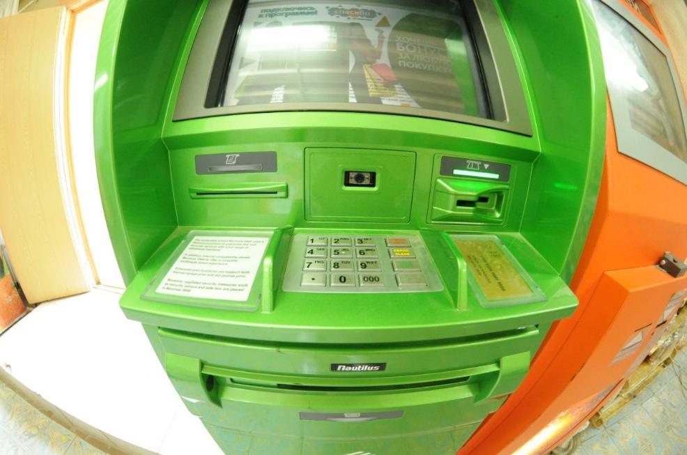 Bankomat-Sberbank.jpg
