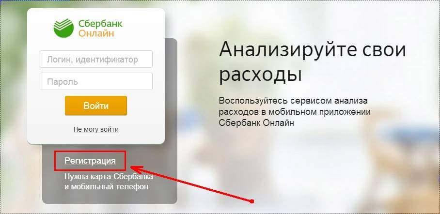 sber_online_parol2.jpg